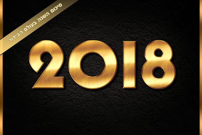 סיכום עולם הבידור 2018